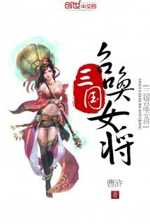 Tam Quốc Triệu Hoán Nữ Tướng