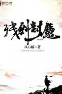 Tàn Kiếm Phong Ma