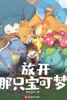 Thả Ra Cái Kia Pokémon (Phóng Khai Na Chích Bảo Khả Mộng)