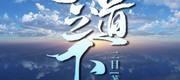 Thiên Đạo Chi Hạ