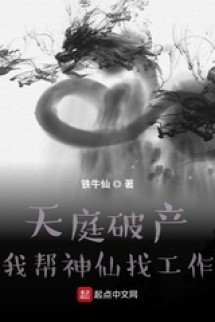 Thiên Đình Phá Sản: Ngã Bang Thần Tiên Hoa Công Tác
