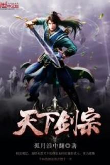 Thiên Hạ Kiếm Tông
