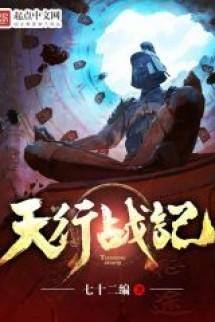 Thiên Hành Chiến Ký