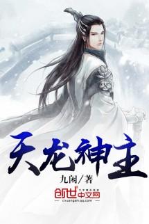 Thiên Long Thần Chủ
