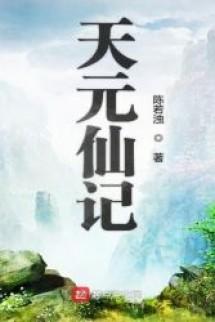 Thiên Nguyên Tiên Ký