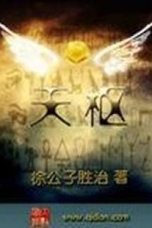 Thiên Xu
