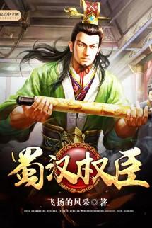 Thục Hán Quyền Thần