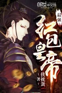 Tối Cường Hồng Bao Hoàng Đế