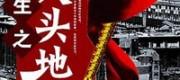 Trọng Sinh Chi Xuất Nhân Đầu Địa ( Trọng Sinh Hongkong 1950)