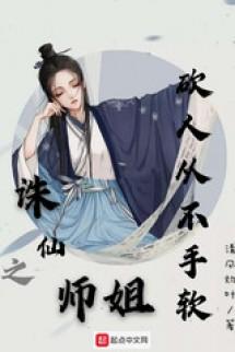 Tru Tiên Chi Diễm Xuất Thanh Vân