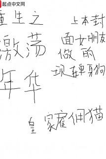 Trùng Sinh Chi Kích Đãng Niên Hoa