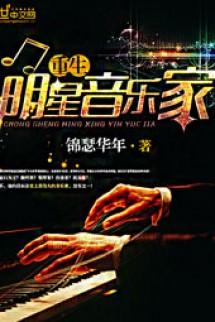 Trùng Sinh Minh Tinh Âm Nhạc Gia