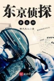 Văn Phòng Thám Tử Tokyo