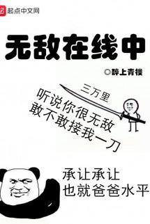 Vô Địch Tại Tuyến Trung