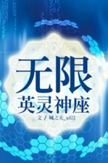 Vô Hạn Anh Linh Thần Tọa - Reconvert