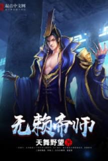Vô Lại Đế Sư