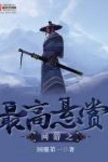 Võng Du Chi Tối Cao Huyền Thưởng