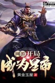 Võng Du: Khai Cục Thành Vi Hoàng Đế