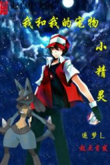 Watashi to Watashi no Pokémon