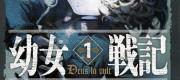 Youjo Senki - Ấu Nữ Chiến Ký